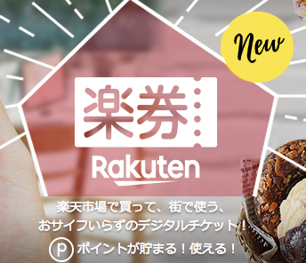 "I found it useful to spend my Rakuten Limited Time Points with ""Rakuten Coupons""!"
